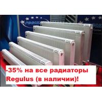 Распродажа Regulus