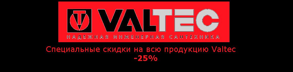Valtec-s